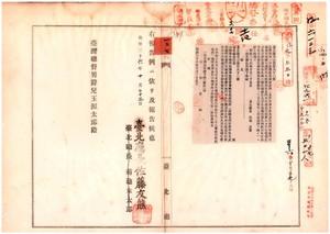 臺北廳告示第百八十二號埋火葬認可證下付願ハ警察官派出所ニ於テ處理スル件